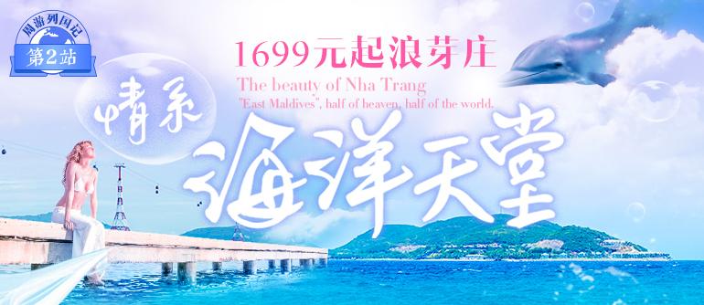 浪漫海岛1699元起,