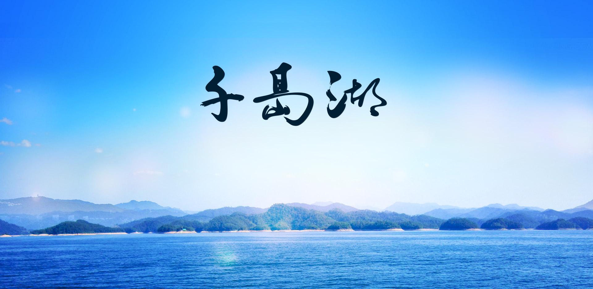 【老于推荐】千岛湖旅游_千岛湖推荐_途牛旅游网