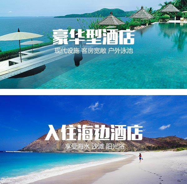 +600元/人升级至南湾华美达度假村或同级 +1000元/人升级至巴厘岛诺福特或同级酒店