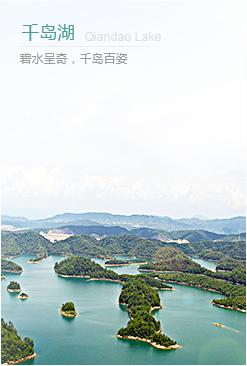 千島湖,tall