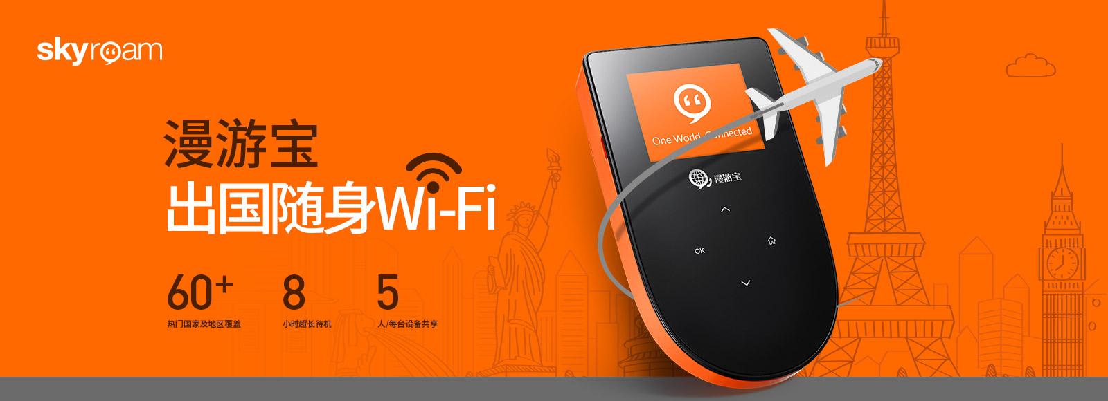 移动wifi热点_满足国外上网需求